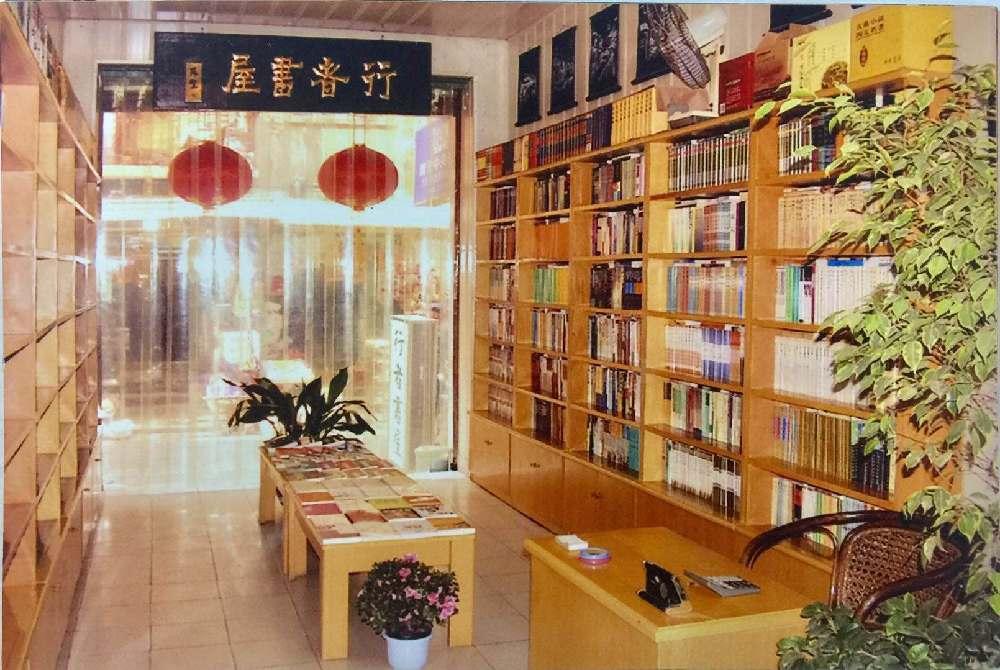 """安徽蚌埠""""行者书屋"""":爱书人三十年的坚守"""
