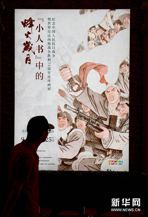 """(文化)(1) """"小人书""""中的烽火岁月"""