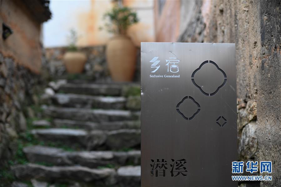 (镜画浙江)(1)江南乡愁 别样民宿