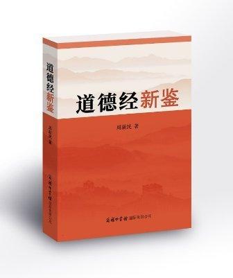 《道德经新鉴》:对中华优秀传统文化创新性发展的重磅力作