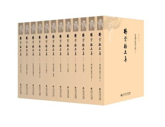 《林崇德文集》新书发布会举行