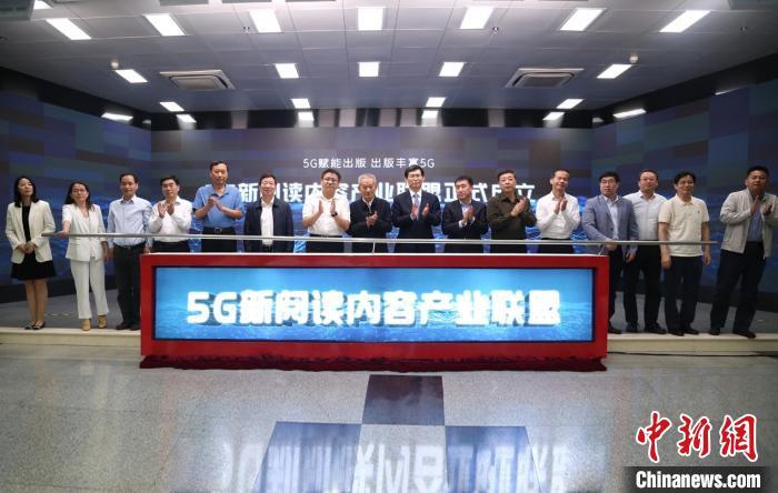 """5G新阅读内容产业联盟""在北京成立"