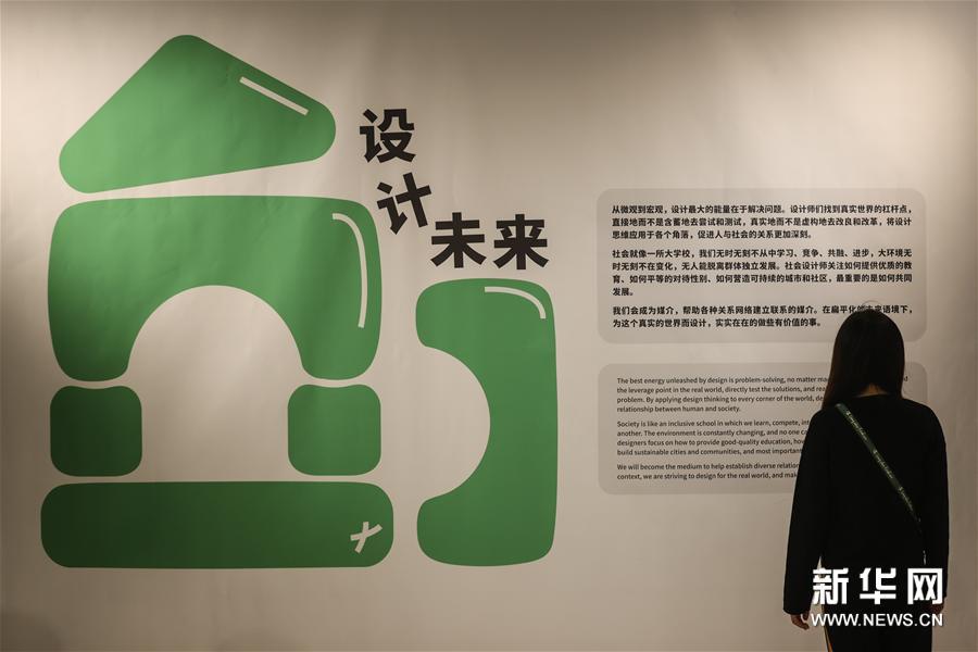 (新华网辽宁频道)2020亚洲社会设计展在鲁迅美术学院美术馆开展
