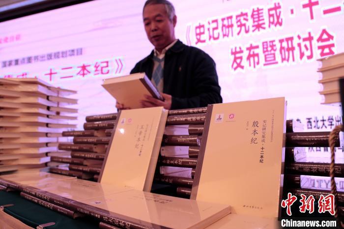 《史记研究集成·十二本纪》在司马迁故里陕西韩城发布