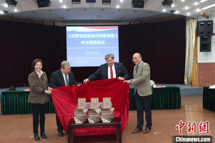 《克罗地亚现当代诗歌选集》中文版在京首发