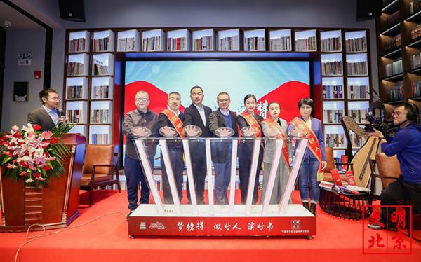 """""""赞榜样、做好人、读好书""""活动在北京举办"""
