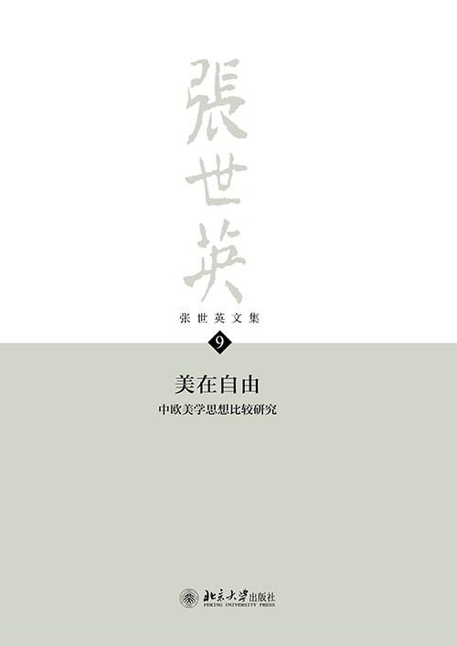 《张世英文集·第9卷:美在自由》