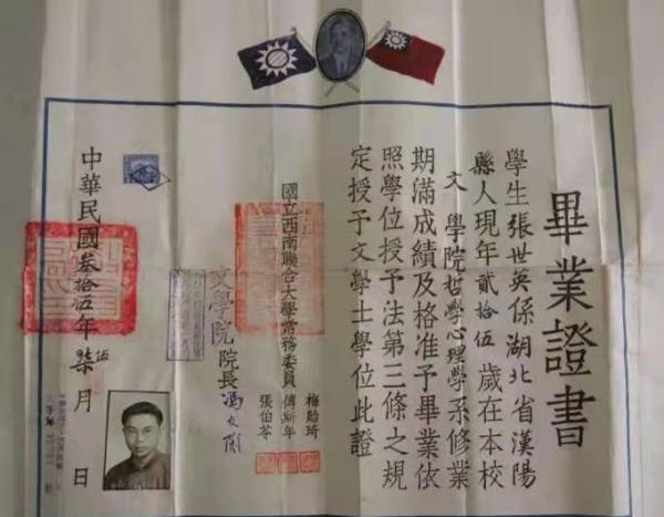 1946年7月,张世英毕业于西南联大文学院哲学心理学系,获得文学学士学位证书