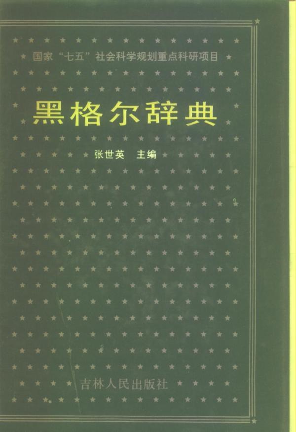 《黑格尔辞典》