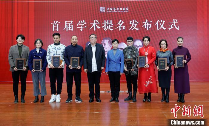 中国艺术研究院举办首届学术提名活动涵盖戏曲、音乐、美术、红学