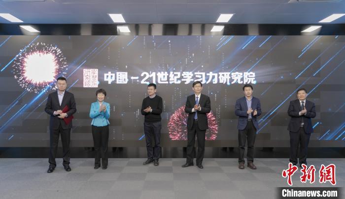 中图-21世纪学习力研究院成立科学助力青少年外语阅读