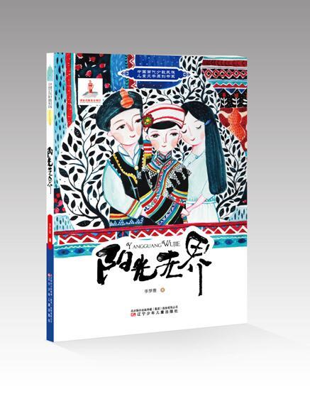 李梦薇《阳光无界》作品研讨会在京召开