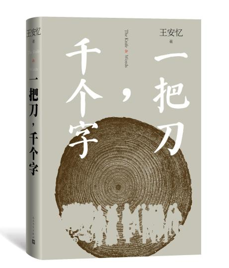 王安忆最新长篇《一把刀,千个字》复活法拉盛红尘故事