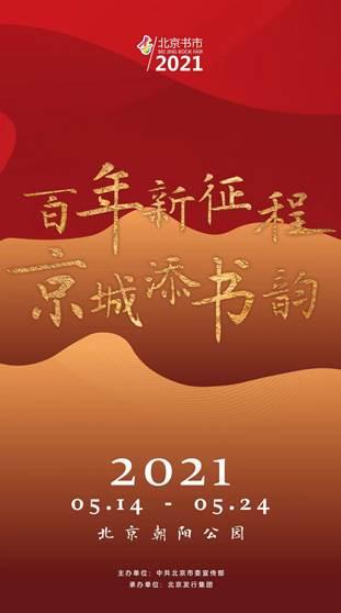 百年新征程 京城添书韵——2021北京书市5月14日启幕