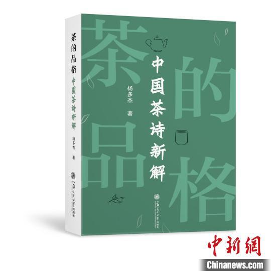"""中日学者对谈从""""茶诗""""中看文化差异"""