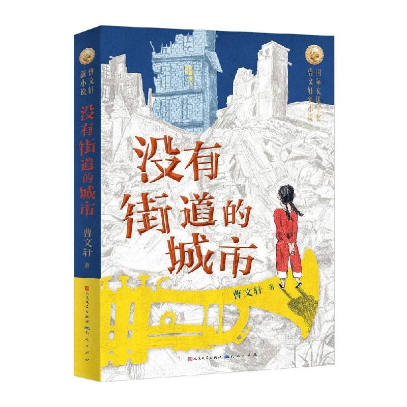 曹文轩新作《没有街道的城市》:讲述勇气与成长的故事