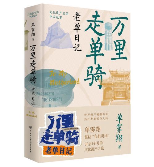 《万里走单骑:老单日记》讲好文化遗产里的中国故事