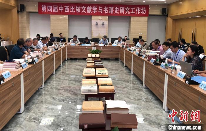 """""""第四届中西比较文献学与书籍史研究工作坊""""在京举办"""