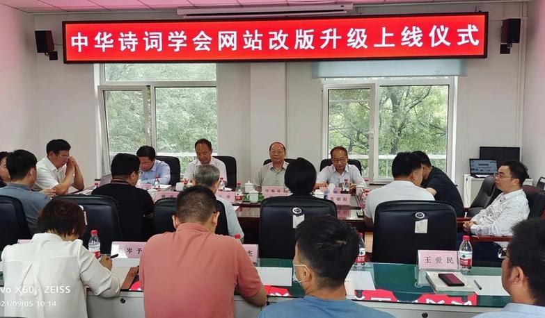 中华诗词学会官网改版升级全新上线