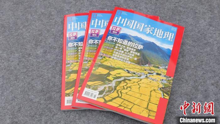 """《中国国家地理》""""你不知道的拉萨""""特刊出版发行"""