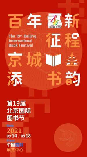 北京国际图书节14日开幕将联合多家驻华使馆同期巡展