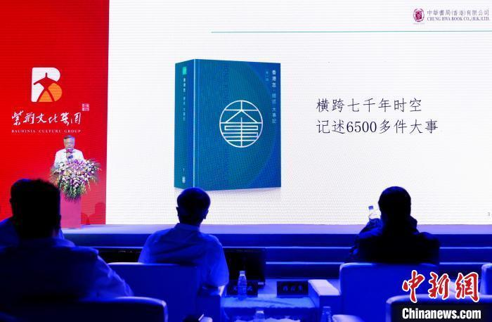 新书《香港志》首册《总述大事记》在深圳发布