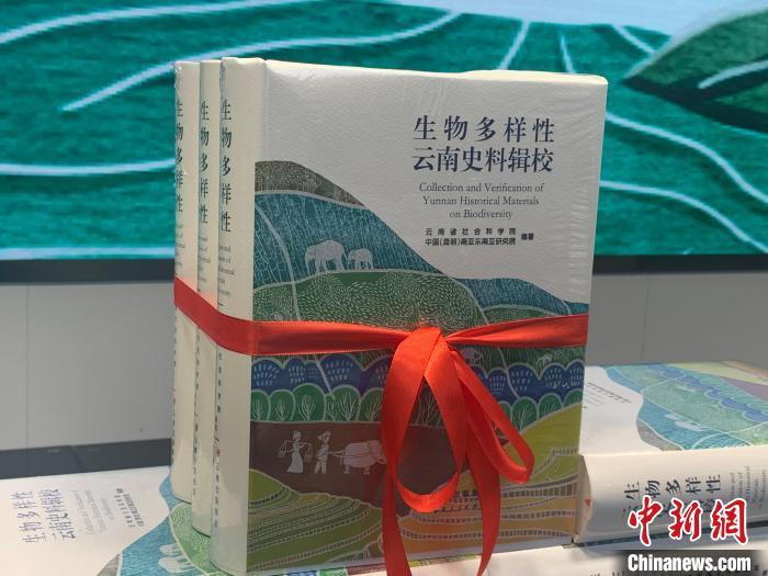 《生物多样性云南史料缉校》发布百万字史料开启千年对话