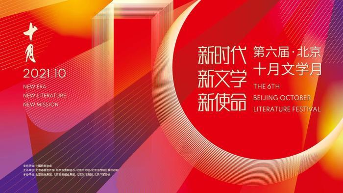 """""""新时代新文学新使命""""第六届""""北京十月文学月""""将启"""