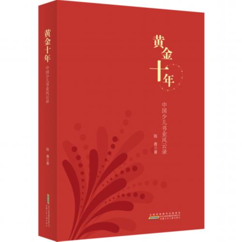 """《黄金十年:中国少儿书业风云录》:首部完整记录中国少儿出版""""黄金十年""""专著"""