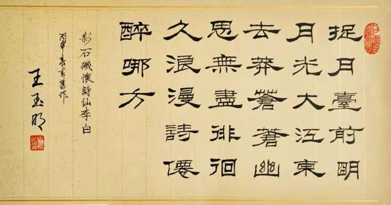 院士诗钞|王玉明院士诗词(兼书法摄影)选(一)