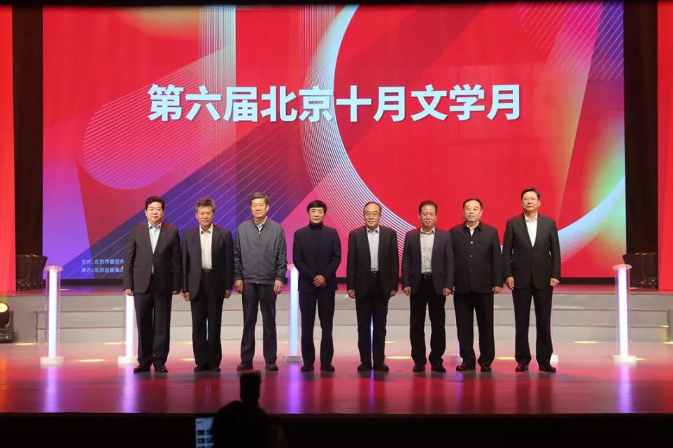 """五大版块、百场活动,第六届""""北京十月文学月""""正式开幕"""