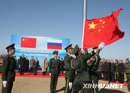 中俄办黑瞎子岛主权交接仪式