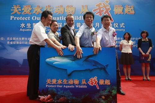 全国水生野生动物保护科普宣传月在京启动