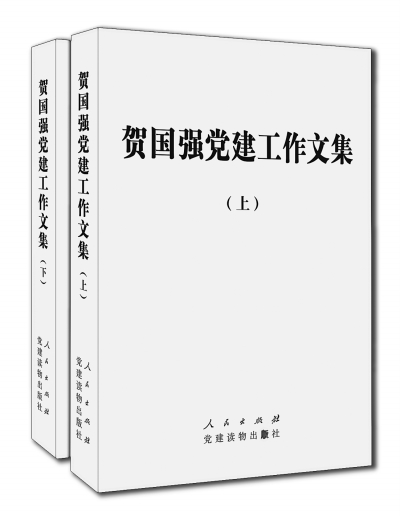 人民出版社社长黄书元:语重心长谈党建