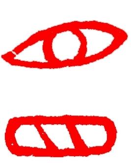 """目 这个字一目了然,最初这个""""目""""字是横着写的,十分形象"""