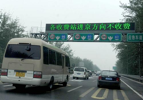 北京首都机场高速公路降低收费