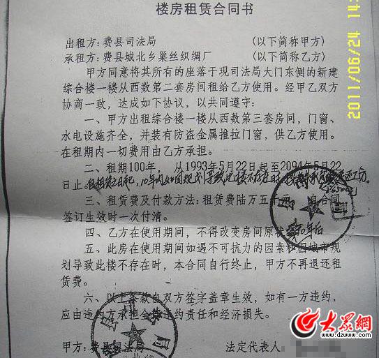 临沂一司法局被曝最牛租房职能收百年合同(图)万科地产设计部门房租图片