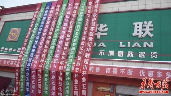 开业五周年庆,其超市门庭挂满了各种颜色的祝贺 高清图片