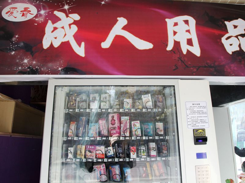 南京现 成人用品 自动售货机 光明网