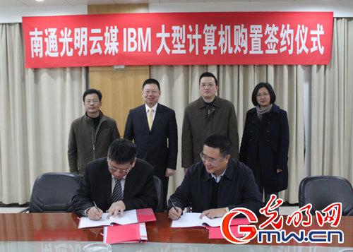 【只有圈里人才懂亮点】南通光明云媒新闻数据服务有限公司购置ibm