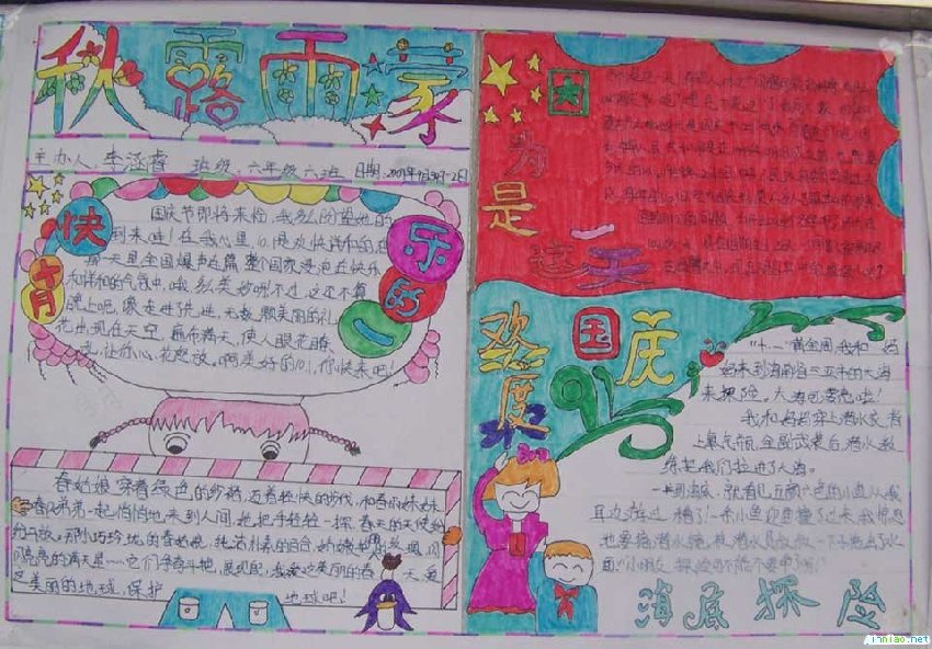 国庆主题的手抄报范例图片