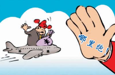 中国防逃制度体系天网恢恢 一批外逃贪官被阻