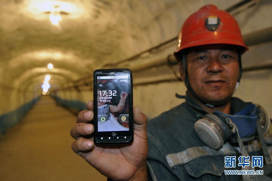 矿井下300米也能通 光明网
