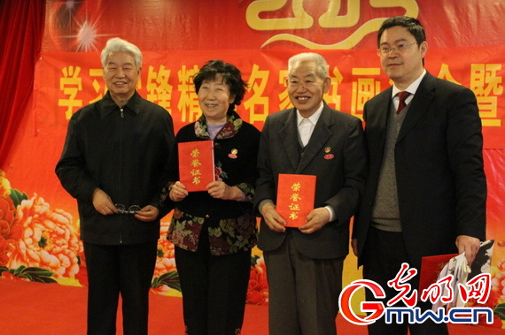 雷锋式书画家颁奖式在北京红博馆举行