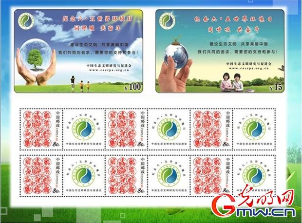世界环境日纪念邮票和电话卡今起发行