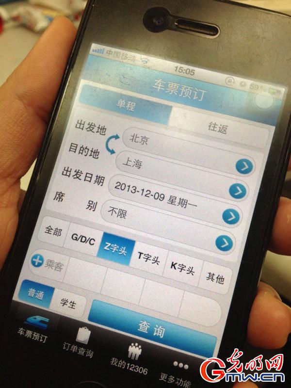 """""""铁路12306""""手机购票客户端上线试运行(1)"""