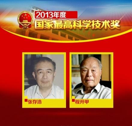 """""""两弹一星""""功勋获2013年国家最高科学技术奖"""