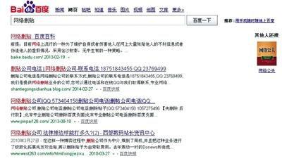 北京收钱删帖利益链曝光 一名网警受贿百万落网