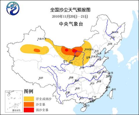 20日-21日全国沙尘天气预报图-11月以来最强冷空气影响我国
