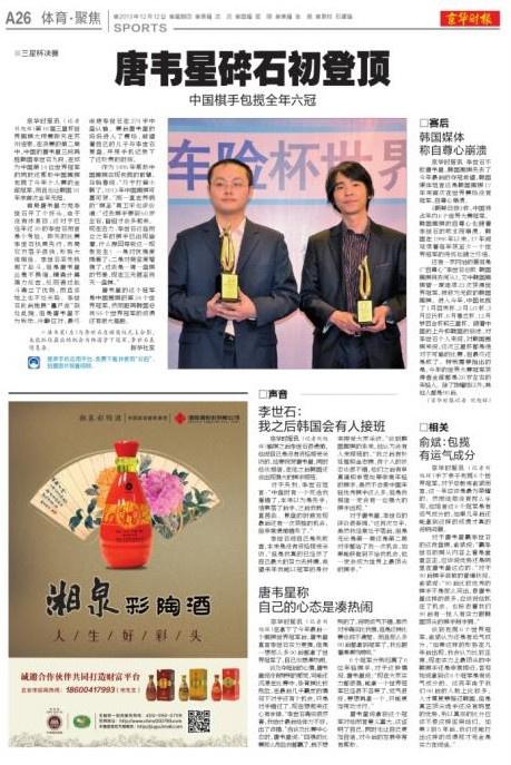 媒体热议唐韦星夺冠 90后开启围棋新时代